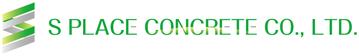 エス プレイス コンクリート株式会社
